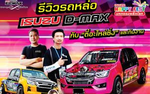 รีวิวรถหล่อ isuzu d-max
