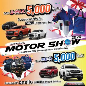 isuzu motor show